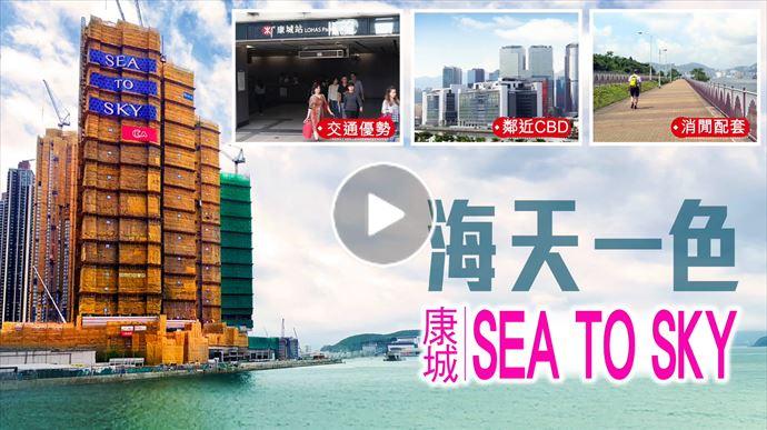 【一手盤攻略】 康城SEA TO SKY 發展潛力逐點睇! 影片來源: on.cc東網專訊