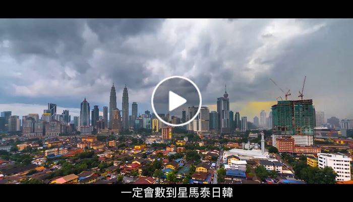 海外尋寶 馬來西亞 吉隆坡篇 雅居樂天匯 - AGILE BUKIT BINTANG 中原項目部 (中國及海外物業)