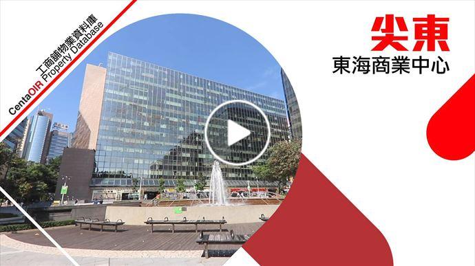 物業資料庫 尖東 東海商業中心