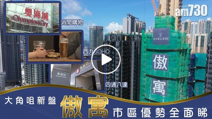 [新盤資訊] 旺角傲寓明日開價 試睇333呎 影片來源 : am730專訊