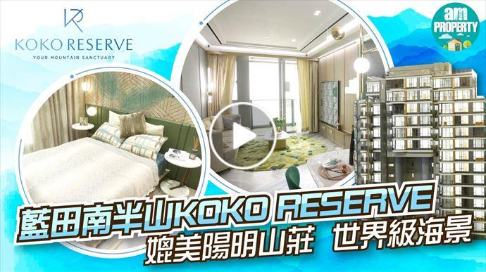 九龍新盤 藍田南KOKO RESERVE 媲美陽明山莊 世界級海景 影片來源: AM730