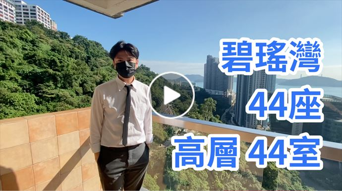 香港仔/鴨脷洲 碧瑤灣 44座 高層 44室