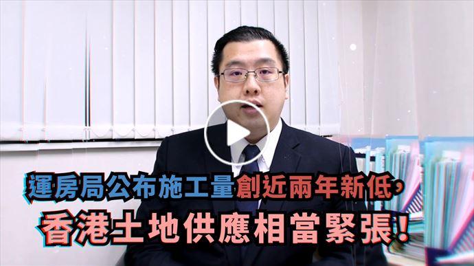 【中原測量師行】運房局公佈施工 量創近兩年新低 香港土地供應相 當緊張