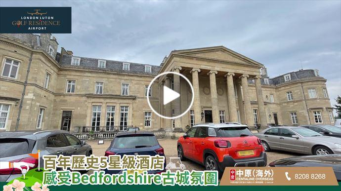 海外尋寶 英國篇 全新項目Golf Residence倫敦市中心1/5價錢 中原項目部 (中國及海外物業)