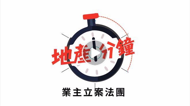 【地產一分鐘】業主立案法團