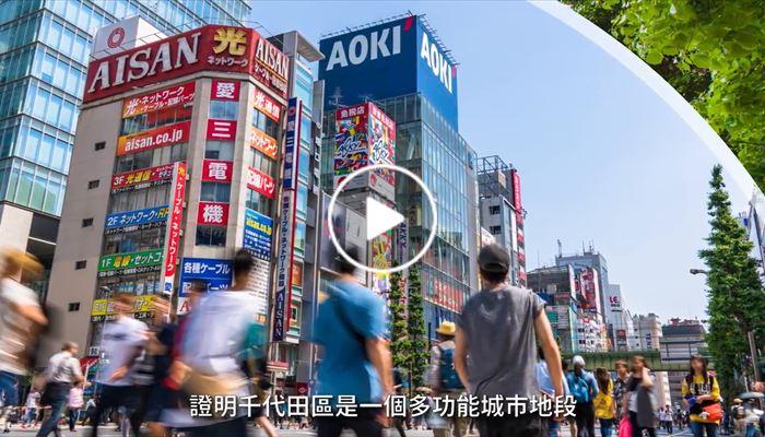 海外尋寶 日本篇 Apis一番町 中原項目部 (中國及海外物業)