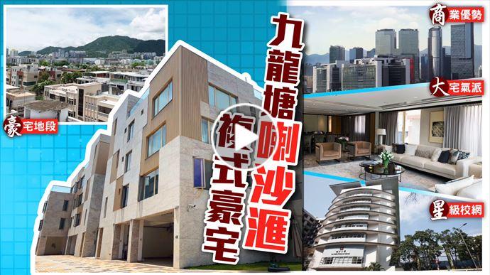 【一手盤攻略】九龍塘喇沙滙 展現複式大宅風範 影片來源: on.cc東網專訊