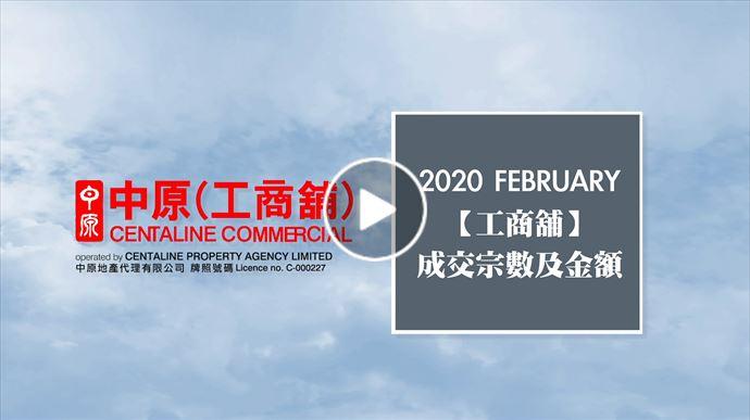 2020年2月工商舖市況速遞