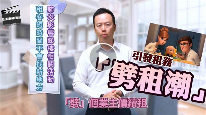 武漢肺炎疫情蔓延 引發租務「劈 租潮」?│租務專員查理