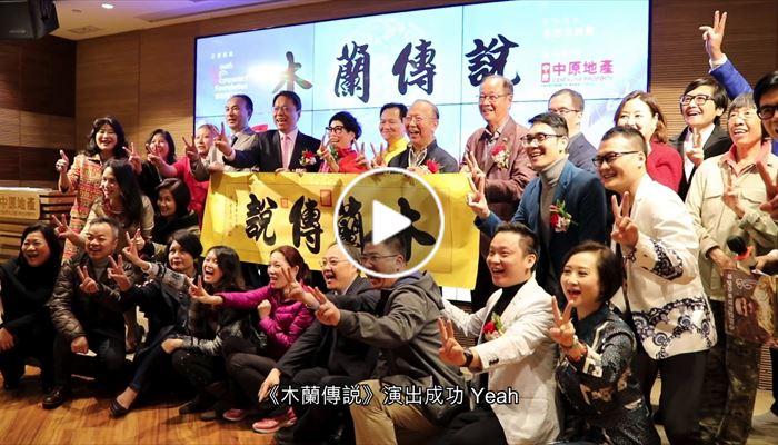中原冠名贊助粵劇《木蘭傳說》