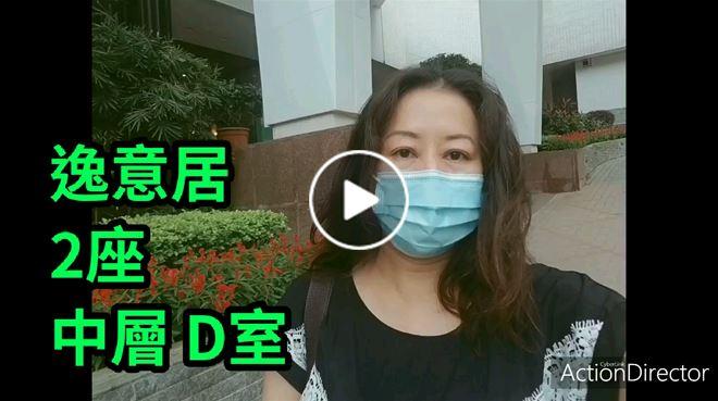 鰂魚涌/康怡 逸意居 2座 中層 D室
