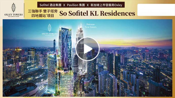 海外尋寶 馬來西亞篇 3強聯手-雙子塔旁-四地鐵站*項目 So Sofitel KL Residences 中原項目部 (中國及海外物業)