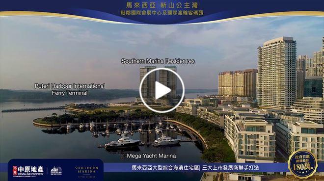 馬來西亞公主灣 Southern Marina Residences發展商