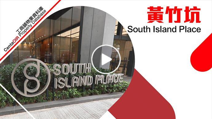 物業資料庫 黃竹坑  South Island Place