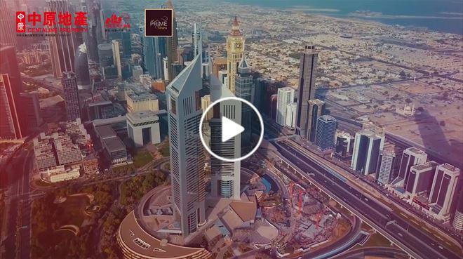 海外尋寶 杜拜篇 Prime Views 中原項目部 (中國及海外物業)