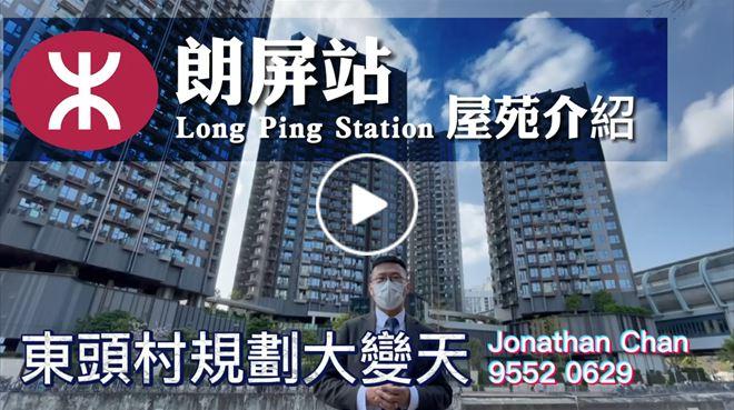朗屏站屋苑介紹 東頭邨未來發展規劃大變天 最平鐵路站上車盤