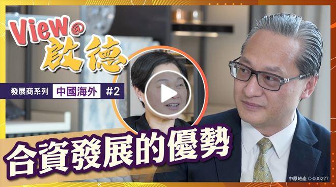 View@啟德 發展商系列 中國海外第二集 合資發展的優勢
