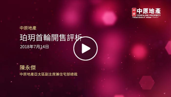 中原地產 珀玥首輪開售評析 2018年7月14日 中原地產亞太區副主席兼住宅部總裁