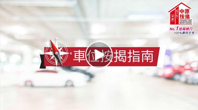 【按揭快趣智識】 車位按揭指南 (08 OCT 2020)