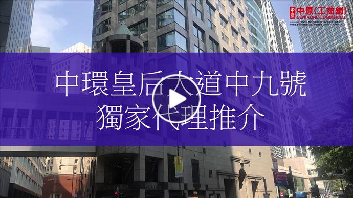 中環皇后大道中九號1604室獨
