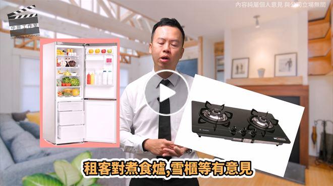 租客: 點解唔準我買新傢俬!?
