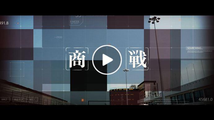 澳門中原工商舖2019形象片 商戰