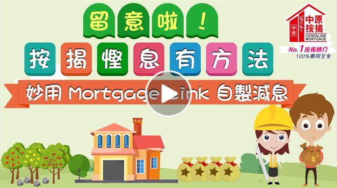 【按揭快趣智識】 妙用Mortgage-Link 自製減息