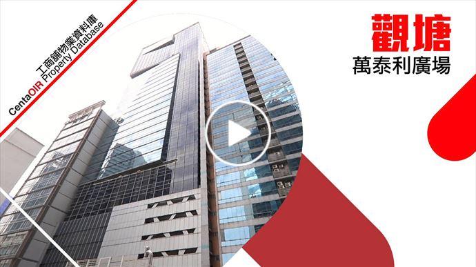 物業資料庫 觀塘 萬泰利廣場
