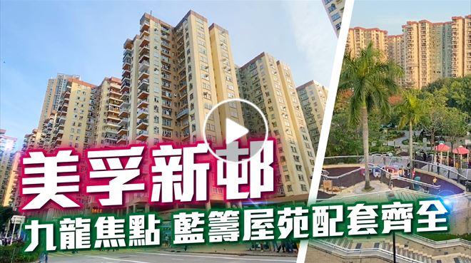 美孚新邨 Mei Foo Sun Chuen