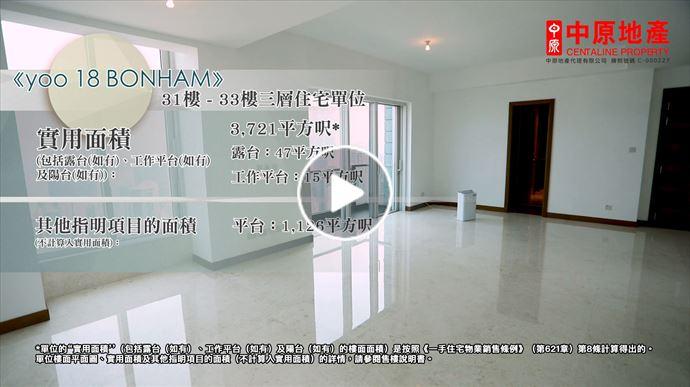 《yoo 18 BONHAM》 31-33樓三層單位影片 (物業編號:444)