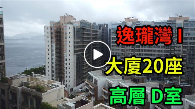 大埔半山/康樂園 逸瓏灣 I 大廈20座 高層 D室