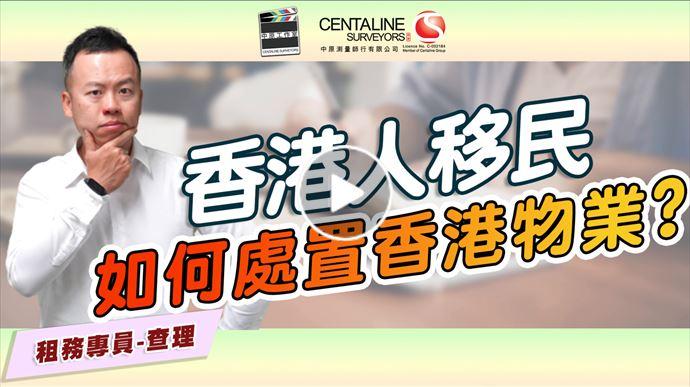 香港人移民會如何處置香港物業? 放租又有咩要注意? │租務專員查理