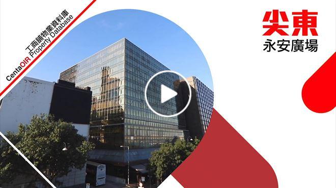 物業資料庫 尖東 永安廣場