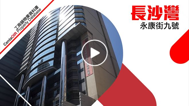 物業資料庫 長沙灣 永康街9號