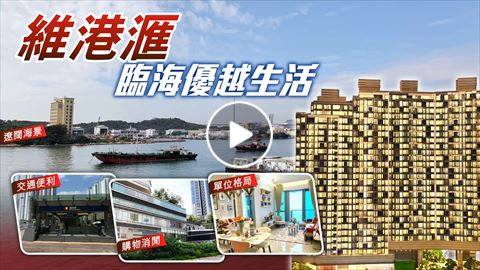 【一手盤攻略】 西南九龍維港滙I 享受優質臨海生活 影片來源: on.cc東網專訊