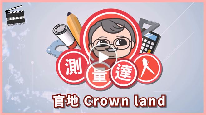 【測量達人】官地 Crown land