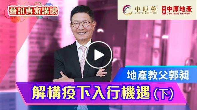 【薈訊專家講場】 地產教父郭昶 解構疫下入行機遇 (下)