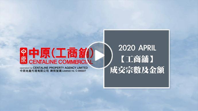 2020年4月份 工商舖市況速遞