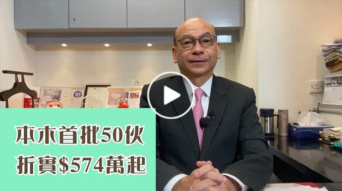 2020年11月18日 「本木」首張價單50伙  中原地產亞太區副主席兼住宅部總裁