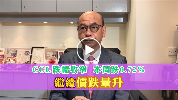 2020年9月4日 CCL跌幅收窄 本周跌0.72% 繼續價跌量升 中原地產亞太區副主席兼住宅部總裁