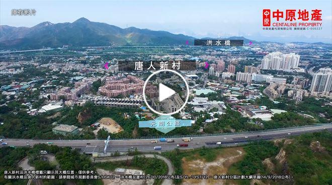 唐人新村、洪水橋 - 配套與前景