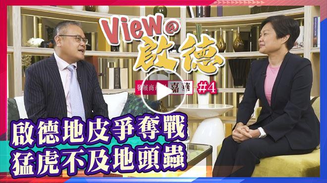 View@啟德 發展商系列 嘉華國際第四集: 啟德地皮爭奪戰 猛虎不及地頭蟲