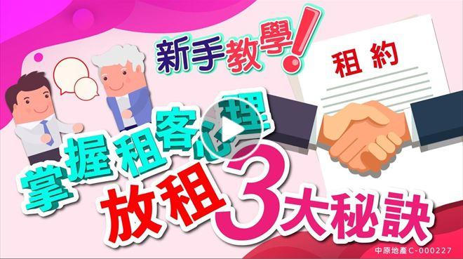 新手教學 放租3大秘訣