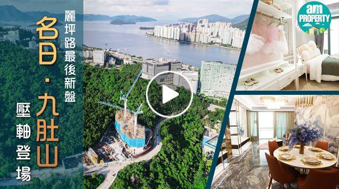 【新盤資訊】 長實名日.九肚山示範單位直擊 1213呎大宅型格獨特 影片來源: am730專訊