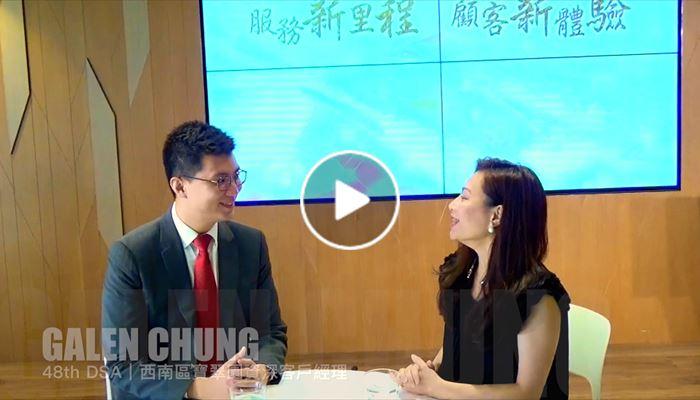 「新港人」投資概念 鍾光英先生|48th DSA 西南區寶翠園分行高級客戶經理 2018年7月份