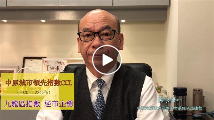 2020年2月28日公布 CCL九龍區指數 逆市企穩  中原地產亞太區副主席兼住宅部總裁