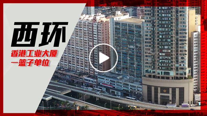 独家代理 西环 香港工业大厦
