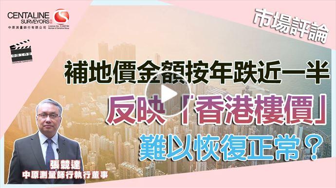 補地價金額按年跌近一半 反映 香港樓價難以恢復正常?│ 中原測量師行