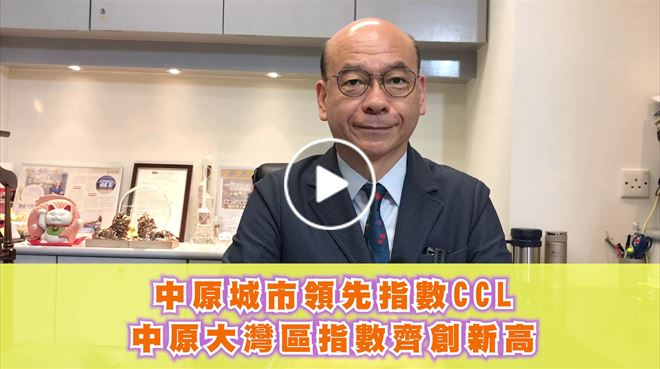 2021年5月14日 CCL、中原大灣區指數齊創新高  中原地產住宅部總裁