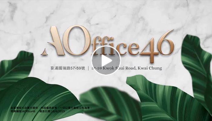 葵涌「AOffice 46」獨